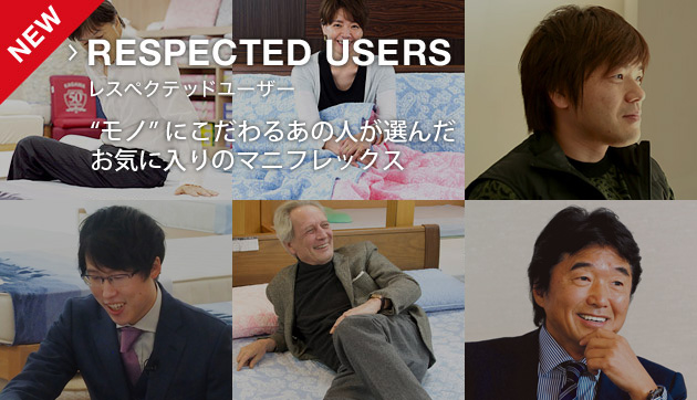 RESPECTED USERS レスペクテッドユーザー