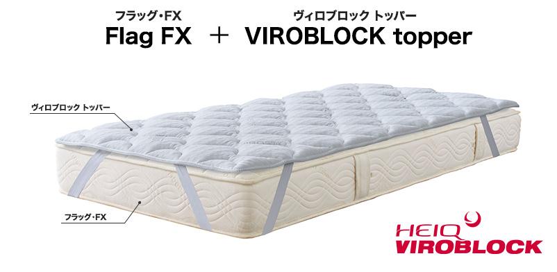 フラッグ・FXとViroblockトッパー