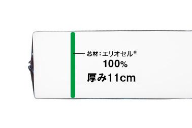 厚み:11cm