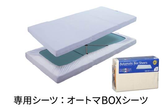 三つ折りマットレス専用の「オートマBOXシーツ」は、シーツを装着した状態でも折りたためて取っ手穴も開いていてとても便利です。