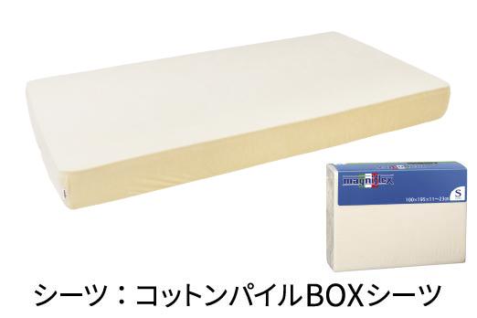 「コットンパイルBOXシーツ」は、どの商品にも合うBOXシーツです。やさしいアイボリー。サイズはSS~Qまでございます。