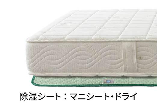 梅雨時や冬季には寝具と床の間に湿気が溜まりカビが発生しやすくなります。健康のために寝具を汗や湿気から守る、除湿・消臭・抗菌効果に優れた「マニシート・ドライ」のご使用をお勧めします。